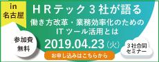 3社合同セミナー。HRテック3社が語る 働き方改革・業務効率化のためのITツール活用とは ~in名古屋~